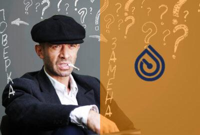 Что лучше: ПОВЕРИТЬ или ЗАМЕНИТЬ счетчик воды?